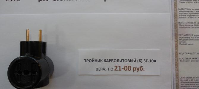 Тройник карболитовый 3Т. Новогодняя распродажа.